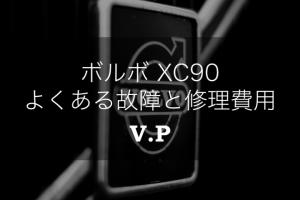 【リコール情報あり】ボルボXC90のよくある故障と修理費用!