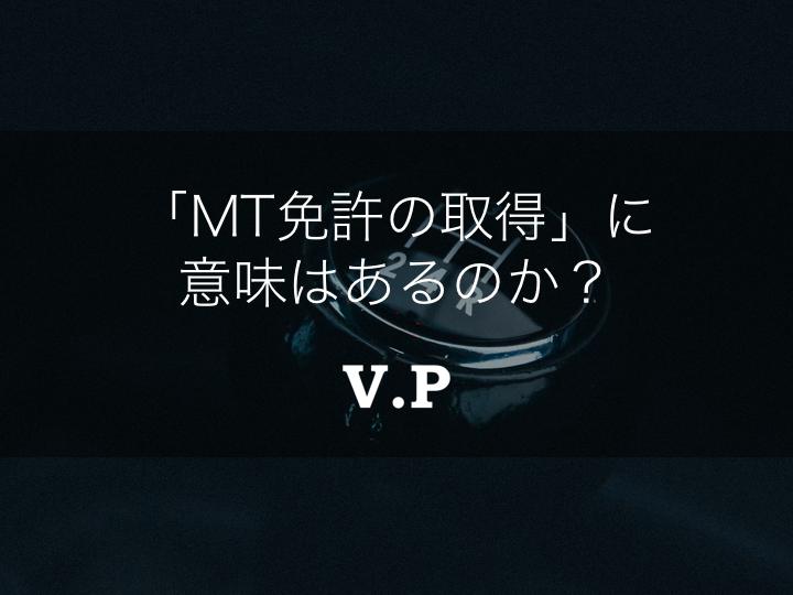 今の時代、MT免許を取得する意味はあるのか?