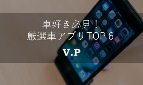 【車好き必見】カーライフをスマートにする厳選車アプリTOP6